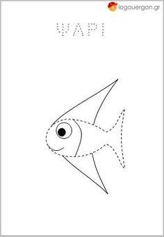 """Σχηματίζω τη λέξη ψάρι  Φύλλο εργασίας το οποίο ενθαρρύνει τα παιδιά να σχηματίσουν τη λέξη ψάρι """"πατώντας"""" με το μολύβι τους επάνω στα προσχεδιασμένα με βοηθητική γραμματοσειρά γράμματα και κατόπιν να σχεδιάσουν τη σχετική εικόνα αναπτύσσοντας έτσι τη λεπτή κινητική δεξιότητα της γραφής"""