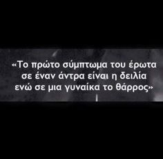 My Life Quotes, Wise Quotes, Lyric Quotes, Movie Quotes, Book Quotes, Relationship Quotes, Inspirational Quotes, My Kind Of Love, Greek Words