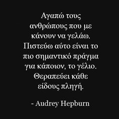 Greek quotes, greek, and smile image. Favorite Quotes, Best Quotes, Love Quotes, Funny Quotes, Inspirational Quotes, Quotes Quotes, Motivational Quotes, Big Words, Greek Quotes