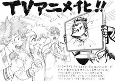 Katsuki Bakugou (Boku no Hero Academia) Boku No Academia, Buko No Hero Academia, My Hero Academia Memes, My Hero Academia Manga, Me Anime, Manga Anime, Character Art, Character Design, Anime Meme Face
