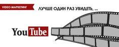 Инфографика - video маркетинг