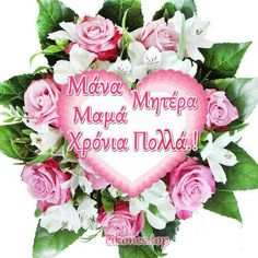 Name Day, Floral Wreath, Happy Birthday, Wreaths, Decor, Mom, Instagram, Maps, Happy Brithday