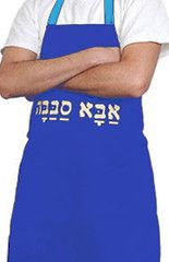 Let your dad think he's a world class chef in Hebrew