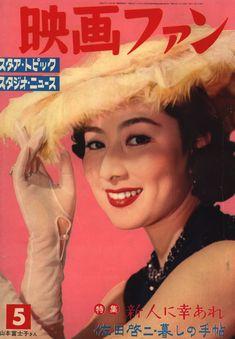 映画ファン 1958年05月号