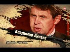 Крах инженера Марина  Легенды советского сыска