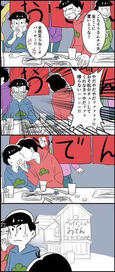 『愛され(たい)次男の1日』【おそ松さんまんが】