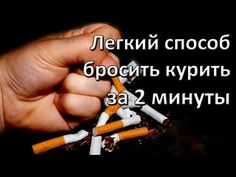 Легкий способ бросить курить за 2 минуты. - YouTube