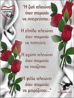 Ανοιγμα Greek Quotes, Wise Quotes, Motivational Quotes, Quotations, Qoutes, Big Words, Facebook Humor, Picture Quotes, Cool Photos
