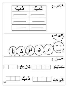 بوكلت اللغة العربية بالتدريبات لثانية حضانة Arabic booklet kg2 first … Arabic Alphabet Letters, Arabic Alphabet For Kids, Alphabet Crafts, Alphabet Worksheets, Kindergarten Worksheets, Worksheets For Kids, Write Arabic, Learn Arabic Online, New Embroidery Designs