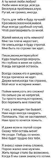 Shop of natural cosmetics and health products in Nizhne … – Nicewords Russian Quotes, Love Poems, Quote Posters, Man Humor, Quotations, Psychology, First Love, Wisdom, Positivity