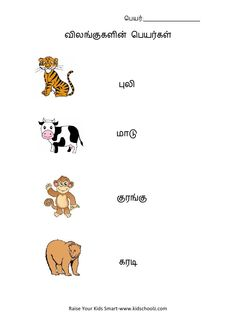 tamil word to readwith pics for ukg - Google Search