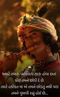 Motivational Words, Lord Krishna, More Fun, How To Start A Blog, Things To Sell, Antique Quotes, Cards, Instagram, Captain Hat