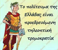 Funny Greek Quotes, Real Life, Funny Jokes, Teaching, Humor, Words, Memes, Snoopy, Beautiful