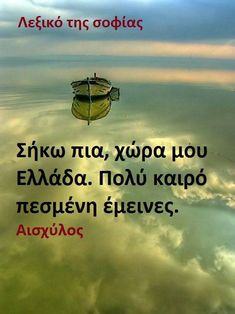 Soul Quotes, Happy Quotes, Wisdom Quotes, Words Quotes, Wise Words, Life Quotes, Greek Beauty, Greek Quotes, Greek Sayings