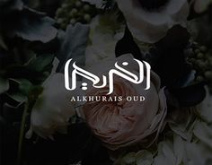 "Check out new work on my @Behance portfolio: ""ALHURAIS OUD"" http://be.net/gallery/32346461/ALHURAIS-OUD"