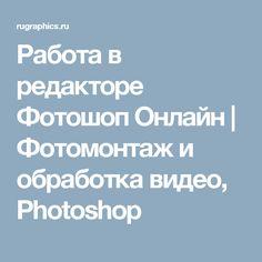 онлайн наложить одну фотографию на другую