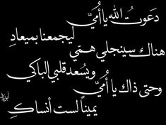 Love U Mom, Miss Mom, Mom And Dad, Arabic Words, Arabic Quotes, Islamic Pictures, Loving U, True Words, Motivation
