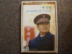 """상 : 6.25전시회에 선보인 필자장서 중 이번 특집의 참고서적. 하 : 김석태 전 구세군사령관의 저서 """" 내 잔이 넘치나이다"""" 의 책 표지"""
