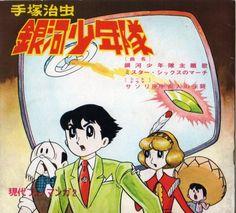 Wrapping the Anime: GINGA SHONENTAI 銀河少年隊 (La squadra dei ragazzi della galassia),Mushi, fantascienza, 92 episodi, 7/4/1963-1/4/1965 - Galaxy Boy Troop