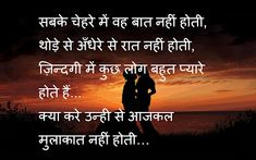 Shayari Urdu Images: Best Romantic Shayari in Hindi 2016