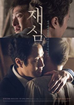 [Video] Added new poster and making-of video for the #koreanfilm 'Retrial'