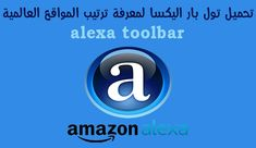 تحميل تول بار اليكسا لمعرفة ترتيب المواقع العالمية - alexa toolbar  alexa toolbar  اليكسا- alexa  تحميل تول بار اليكسا- alexa toolbar للمتصفحات هو امر ضروري جدا  خاصة للخدمات الكبيرة التي تقدمها اداةتول بار اليكسا- alexa toolbar لاصحاب المواقع بالدرجة الاولى ثم عامة مستخدمي الانترنت . يمكنك تحميلتول بار اليكسا- alexa toolbar من موقع اليكسا - alexa مباشرة .  قبل البدء في شرح اداةتول بار اليكسا- alexa toolbar دعونا نلقي نظرة شاملة عن موقع اليكسا في هاته الاسطر ...  ما هو موقعاليكسا - alexa…