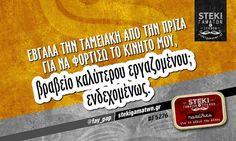 Έβγαλα την ταμειακή από την πρίζα  @fay_pap - http://stekigamatwn.gr/f5276/