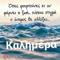 Good Morning Good Night, Good Afternoon, Unity In Diversity, Night Pictures, Special Words, Greek Quotes, Words Quotes, Poems, Spiritual