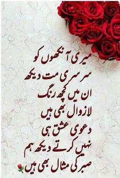 Urdu Quotes Islamic, Arabic Calligraphy, Arabic Calligraphy Art
