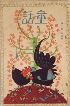 Extraordinary early 20th century magazine covers from Japan - 50 Watts
