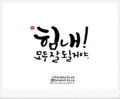 캘리그라피 명언에 대한 이미지 검색결과 Arabic Calligraphy Art, Caligraphy, Korea Quotes, Emoji Wallpaper, Cursive, Handwriting, Typography Design, Middle School, Hand Lettering