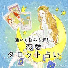 毎週金曜は恋愛タロット占い♡ あなたの恋の運命はカードが知っているかも...?