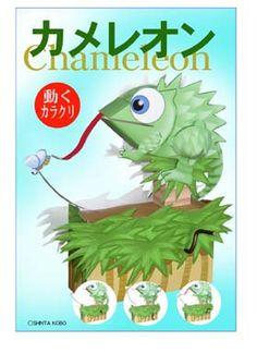 Chameleon by Paper Karakuri