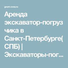 Аренда экскаватор-погрузчика в Санкт-Петербурге(СПБ)   Экскаваторы-погрузчики в аренду - ООО ГРУНТ-ЗОНА