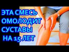 Даже самый запущенный артроз и остеохондроз можно вылечить хреном - YouTube