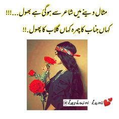 Cute Girl Poses, Cute Girls, Best Urdu Poetry Images, Happy Soul, Love Quotes, Thoughts, Writing, Mini, Qoutes Of Love