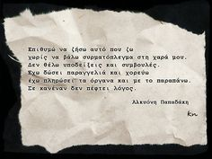 Επιθυμώ να ζήσω αυτό που ζω........ Wisdom Quotes, Me Quotes, Unspoken Words, Life Words, Greek Quotes, Great Words, Food For Thought, Inspire Me, Favorite Quotes