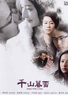 Sealed With A Kiss (Chinese Drama); This is a story about the complicated life of Chinese Movies, Famous Words, Akshay Kumar, Korean Drama, Seal, Kiss, Dramas, Movie Posters, Cinema