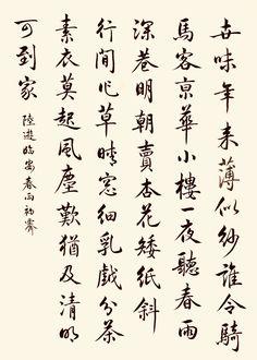 陸游 - 臨安春雨初霽 Chinese Calligraphy, Caligraphy, Calligraphy Art, Chinese Words, Chinese Art, Japanese Illustration, Illustration Art, Chinese Handwriting, Chinese Brush