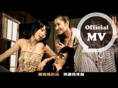 S.H.E [ 藉口 Excuses ] Official Music Video