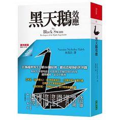 書名:黑天鵝效應(擴充新版),原文名稱:The Black Swan: The Impact of the Highly Improbable,語言:繁體中文,ISBN:9789862132616,頁數:624,出版社:大塊文化,作者:納西姆.尼可拉斯.塔雷伯,譯者:林茂昌,出版日期:2011/06/27,類別:人文史地