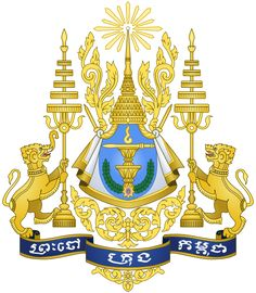 Coat of arms of Cambodia.svg