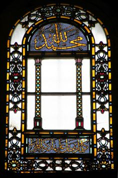 Stained Glass Window, Hagia Sophia, Istanbul, Turkey.  Photographer SvKcK.