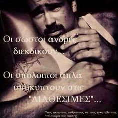 New Quotes, Book Quotes, Quotes To Live By, Life Quotes, Funny Greek Quotes, Funny Quotes, Clever Quotes, Greek Words, Life Words