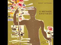 Ο ΜΕΓΑΛΟΣ ΕΡΩΤΙΚΟΣ- ΜΑΝΟΣ ΧΑΤΖΙΔΑΚΙΣ (ΟΛΟ ΤΟ ΕΡΓΟ) MANOS XATZIDAKIS.