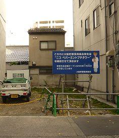 平成23年3月東支店店舗予定地に建築のご案内を出しました。