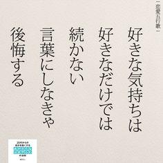 イメージ 1 Famous Words, Famous Quotes, Love Quotes, Inspirational Quotes, The Words, Cool Words, Japanese Quotes, Japanese Words, Life Lesson Quotes