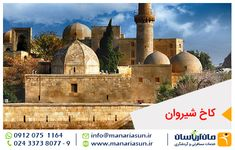 « باکو گردی با مان آریاسان » . کاخ شیروان! کاخ شیروان این کاخ در بخش تاریخی باکو در آذربایجان قرار دارد و به همراه قلعه دختر به عنوان آثار تاریخی این شهر در لیست میراث جهانی یونسکو قرار گرفته است.. . 09120675471-3 02433738077-9  #باکو #نظامی #ترگوایا #شامخای #آذربایجان #باکوگردی #جاذبهباکو #سفربهباکو #خریددرباکو #تفریحدرباکو #نظامیگنجوی #عبداللهمصطفی #جمهوریآذربایجان #Nizami_street #Azerbaijan #Torgovaya #BaKu Internet Advertising, Mobile App, Taj Mahal, Tourism, Travel, Events, Turismo, Viajes, Mobile Applications