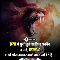 So true 👍👦 Chankya Quotes Hindi, Inspirational Quotes In Hindi, Desi Quotes, Qoutes, Love Pain Quotes, Real Life Quotes, Reality Quotes, Ship Quotes, Chanakya Quotes
