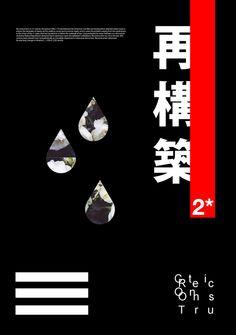 RE 2 Magazine by Ignat Makoto, via Behance